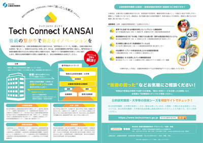 Tech Connect KANSAI チラシ
